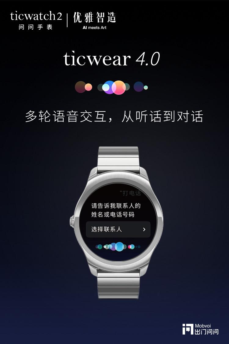 独立语音智能手表 出门问问Ticwatch 2售价999元起的照片 - 4