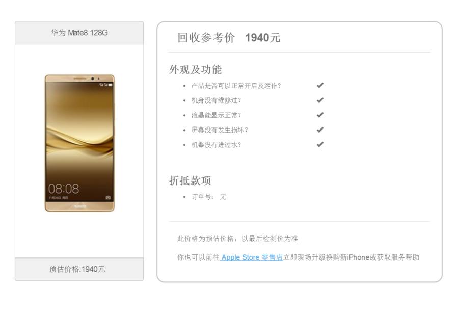 iPhone以旧换新升级:小米、华为、三星均可回收的照片 - 4