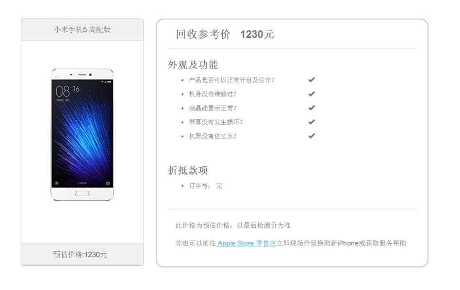 iPhone以旧换新升级:小米、华为、三星均可回收的照片 - 5