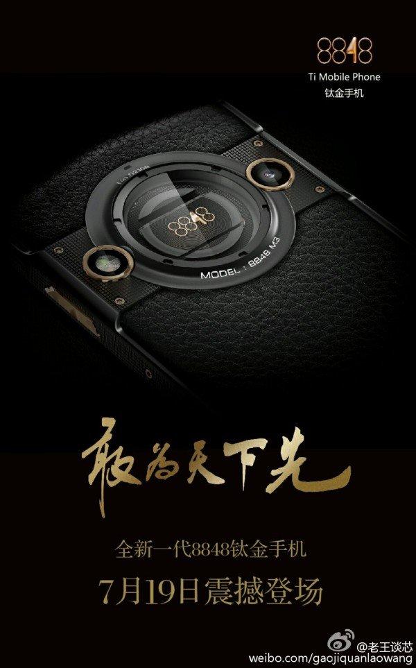 国产钛金手机8848 M3今日发布:9999元起的照片 - 2