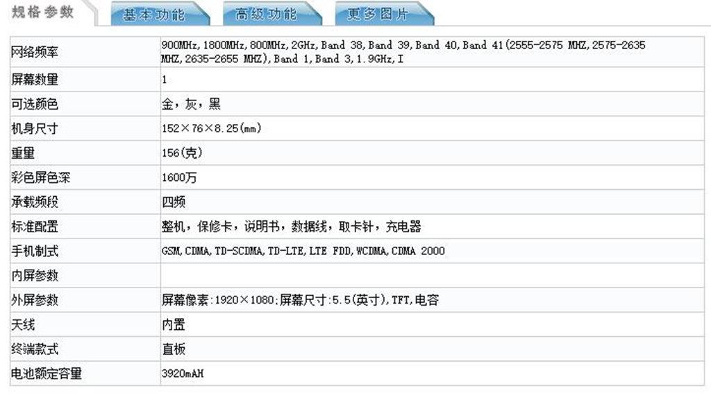 360新手机360 N5已通过工信部认证即将上市 附产品详细信息