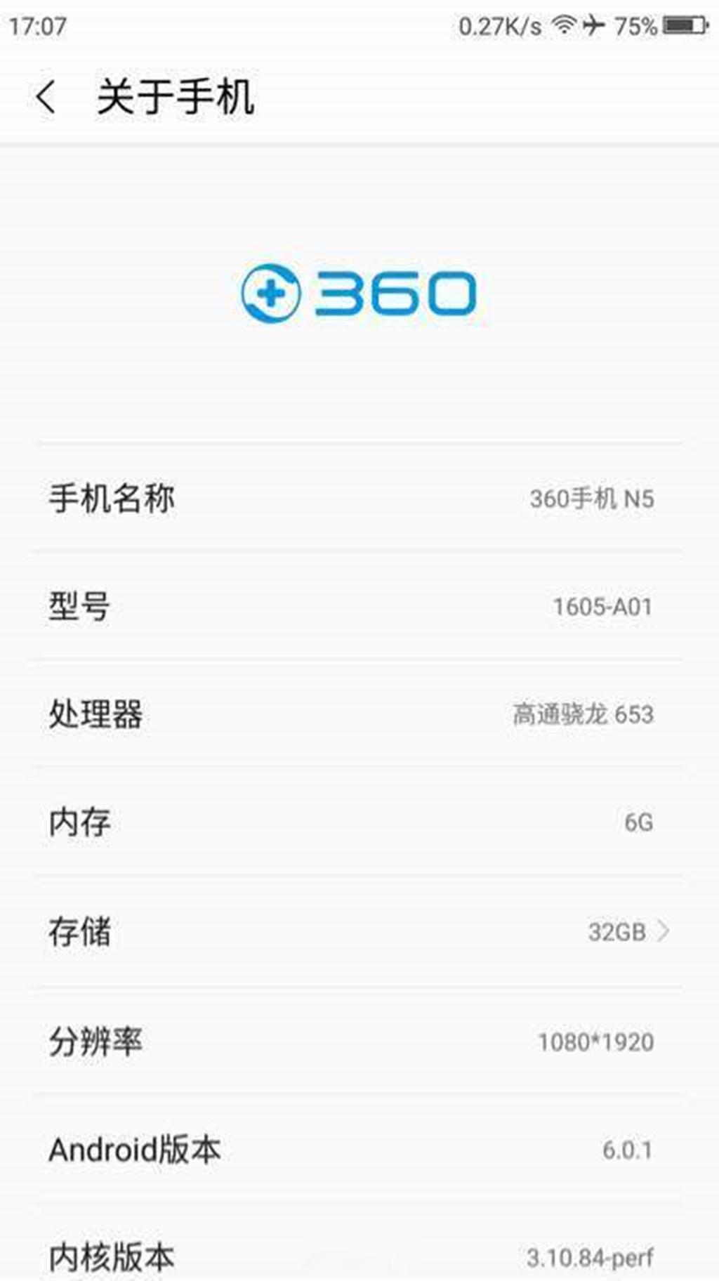 360神秘新机360 N5配置曝光 高通骁龙653+6GB超大运存