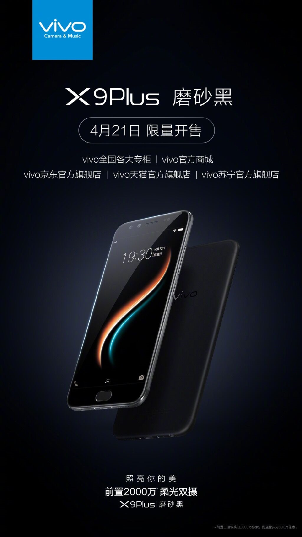 """""""换色""""大军又添新成员:vivo_X9Plus磨砂黑正式开卖"""