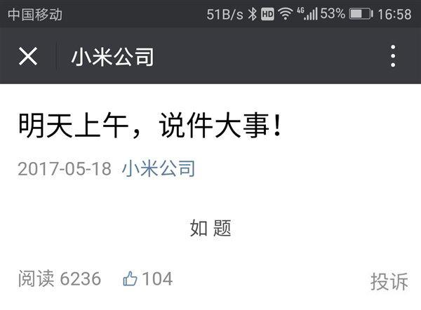 大咖助阵:小米Max 2正式宣布!-VDGER