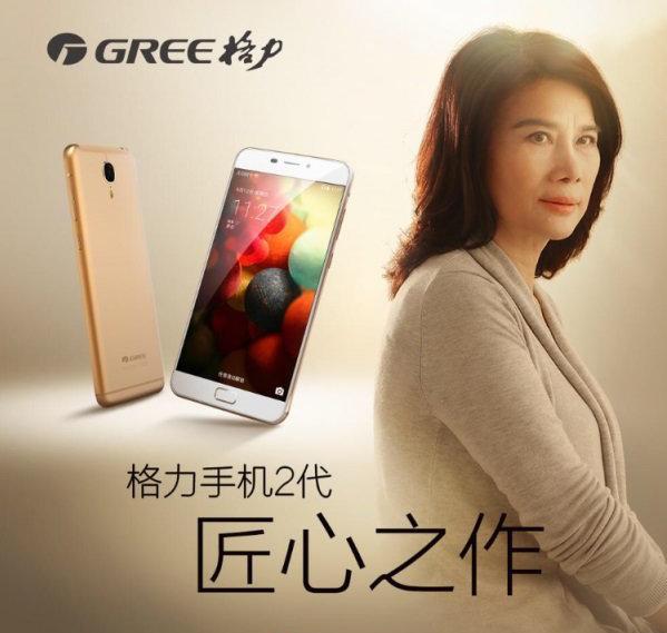 董小姐再谈格力手机:华为卖第一格力就第二-VDGER
