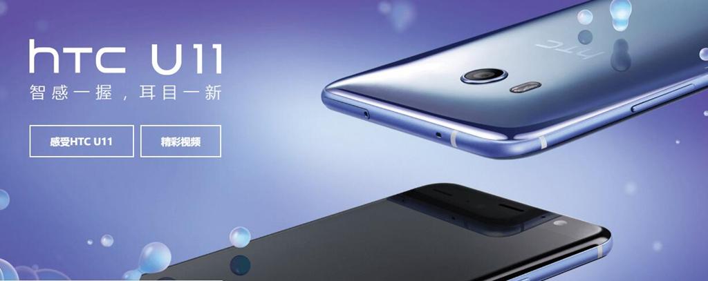 骁龙821卖得比835贵?HTC_U11正式开卖
