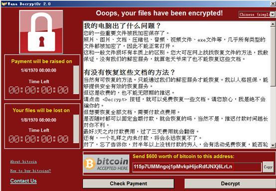 生平第一次做好事?WannaCry致7500张超速罚单被取销