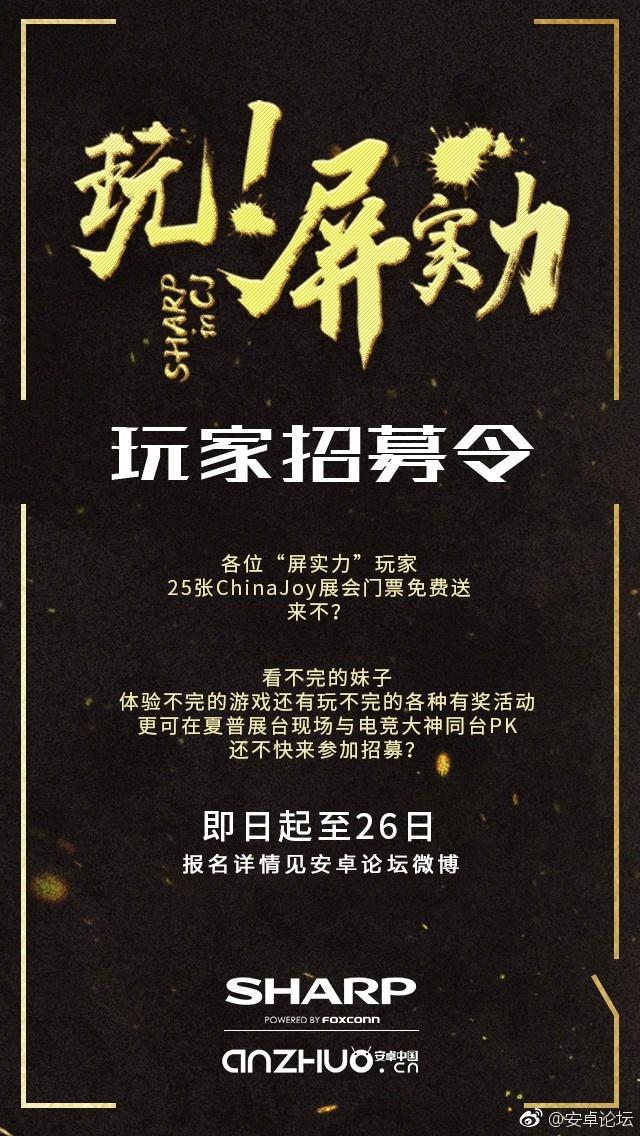 天热送福利!夏普电视ChinaJoy展会门票免费送