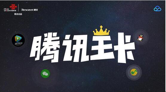 终于想起老用户:联通推出腾讯王卡流量包_19元/月