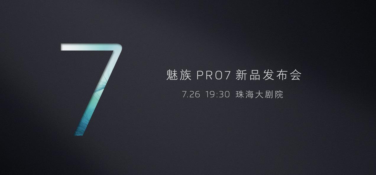 """【力皮西】为手机多一扇""""窗"""":魅族Pro 7 开箱图赏"""