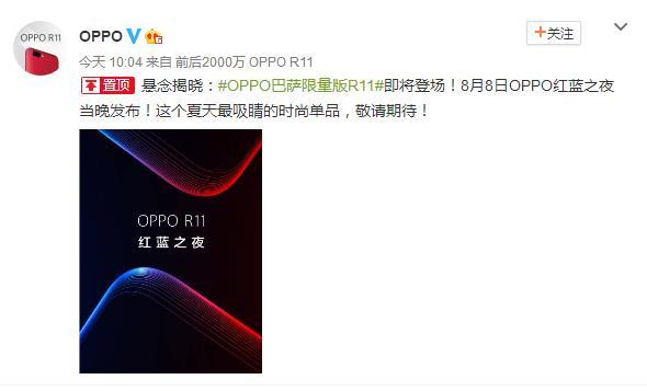 m88明升OPPO红蓝之夜时间曝光:8月8日推出巴萨定制版