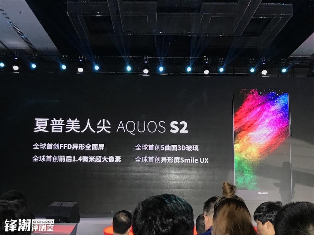 """【力皮西】""""全面屏鼻祖""""夏普AQUOS S2载誉归来:价格是亮点"""