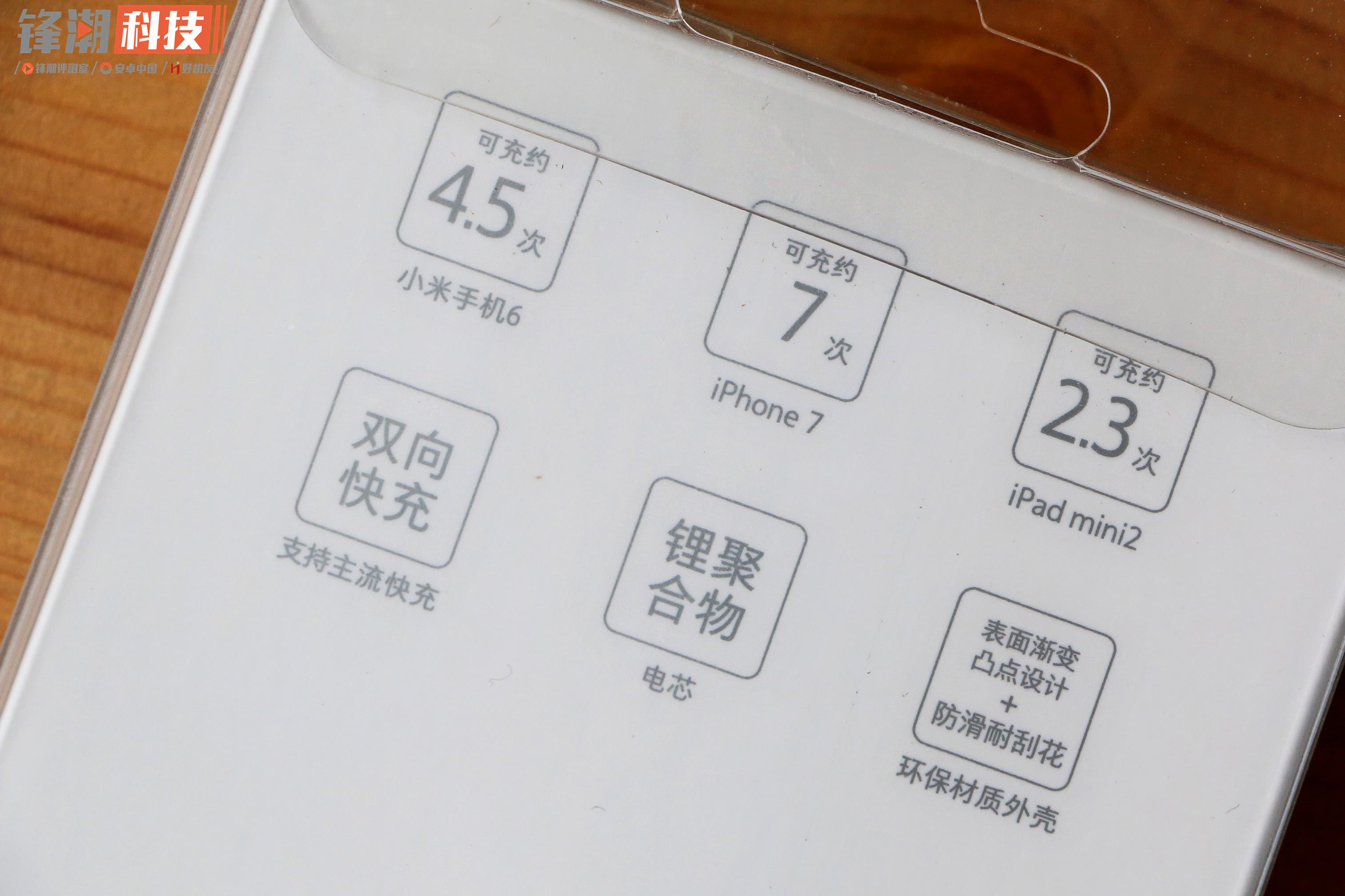 【力皮西】小米移动电源2C图赏:简约素雅下的大容量快充