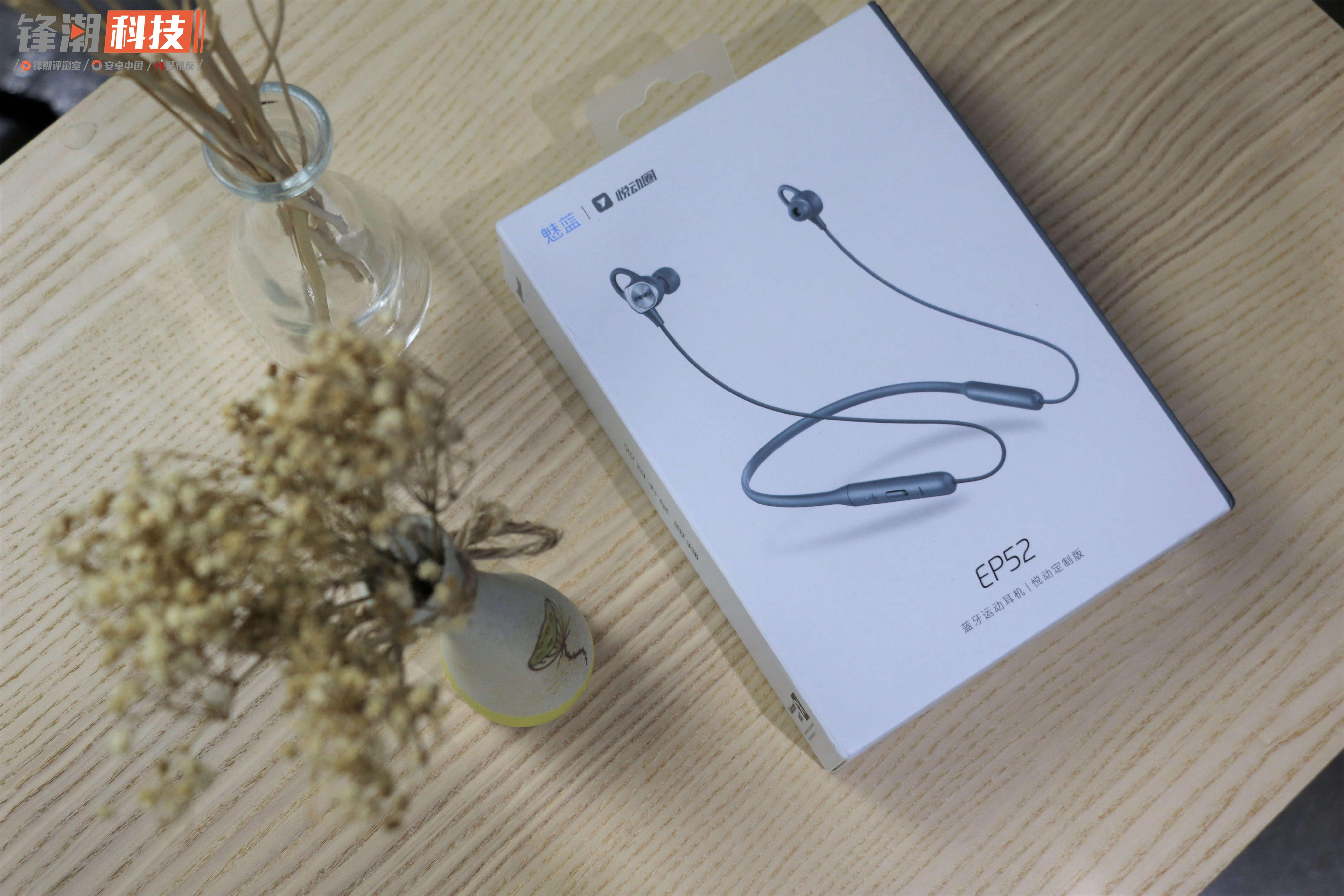 【力皮西】极简「原力灰」,魅蓝EP52蓝牙运动耳机图赏