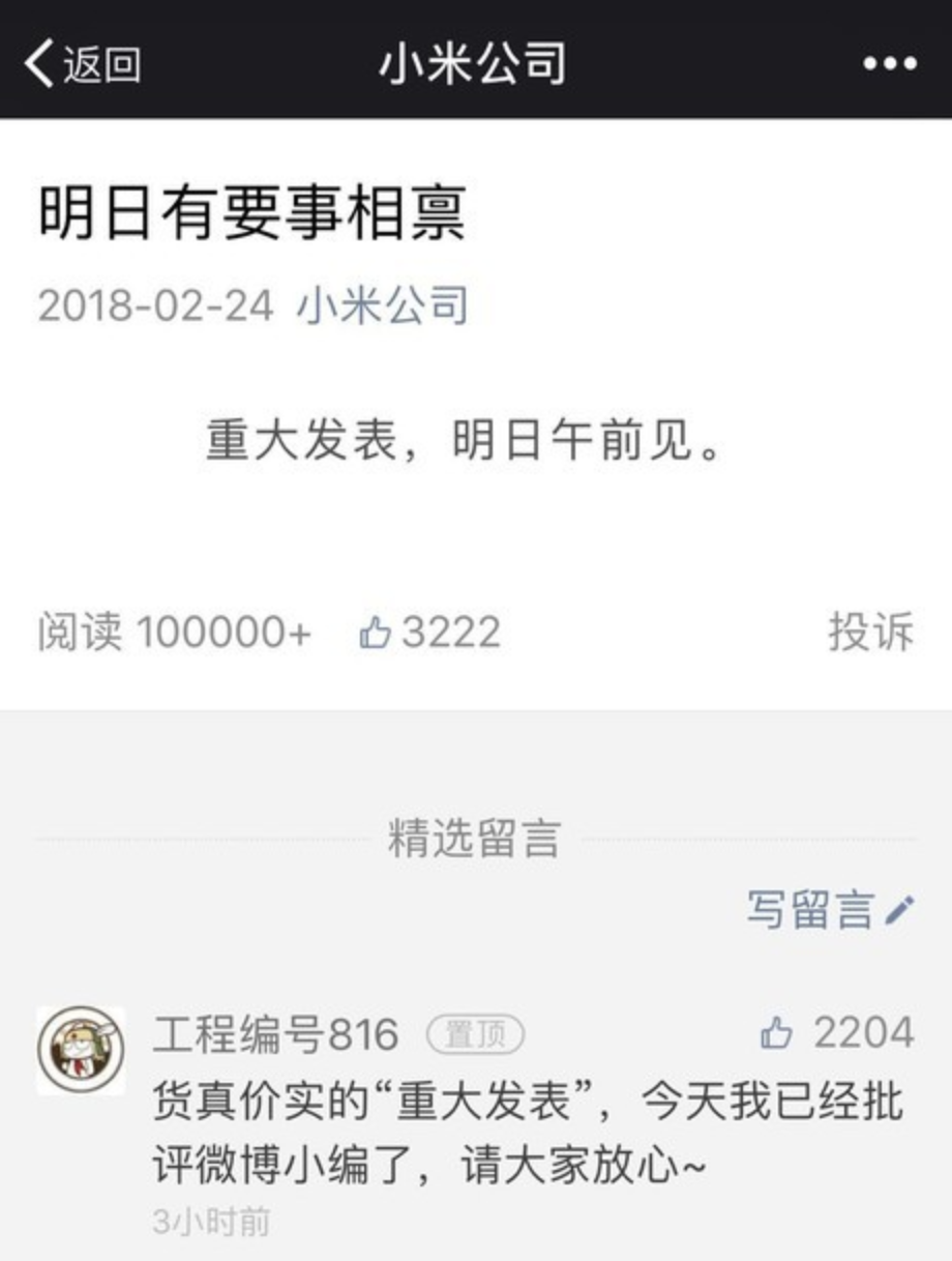 跑分王来袭  小米MIX 2S确认3月27日发布 - 热点资讯 好物资讯 第1张