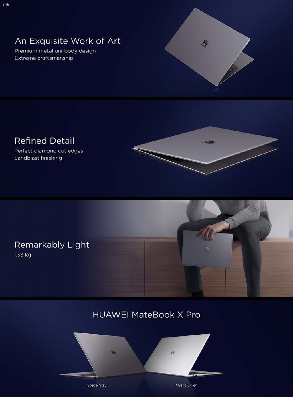 全球首款全面屏笔记本:华为MateBook X Pro正式发布 - 热点资讯 首页 第7张