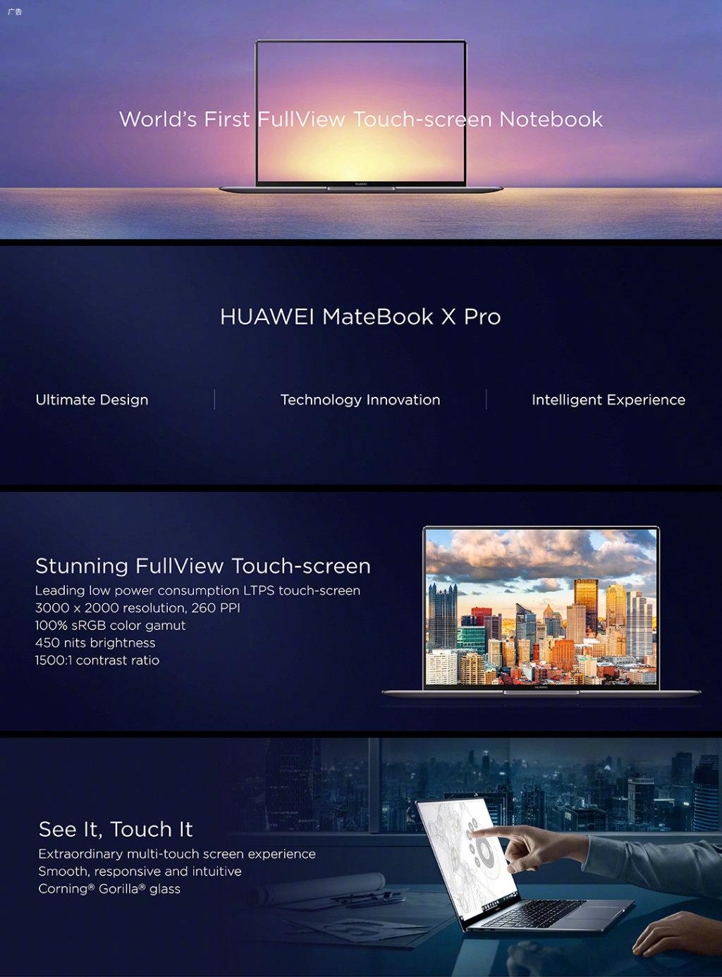 全球首款全面屏笔记本:华为MateBook X Pro正式发布 - 热点资讯 首页 第6张