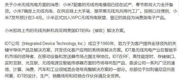 小米7无线充电基本确定:充电功率被曝最高支持7.5W - 热点资讯 首页 第1张