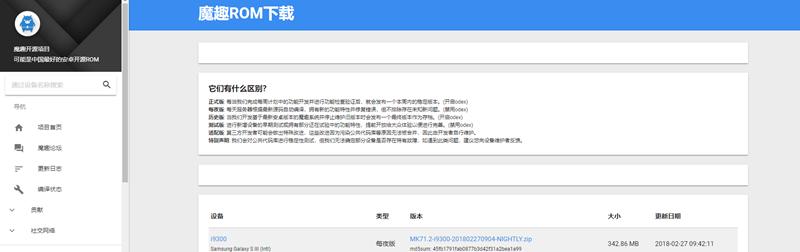对标LineageOS?魔趣将发布基于安卓8.1的MK81.0 ROM - 热点资讯 好物资讯 第2张
