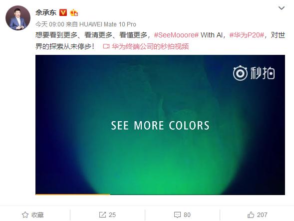 SeeMooore!余承东自曝华为P20三摄新特性 - 热点资讯 好物资讯 第2张