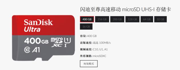 这售价值还是不值?闪迪新版400GB内存卡亮相MWC - 热点资讯 好物资讯 第1张