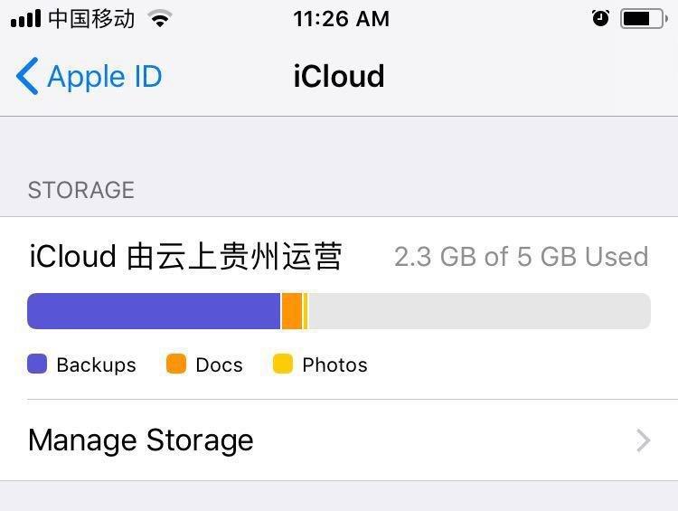 提升体验:中国用户iCloud数据全部转移至云上贵州运营 - 热点资讯 首页 第1张