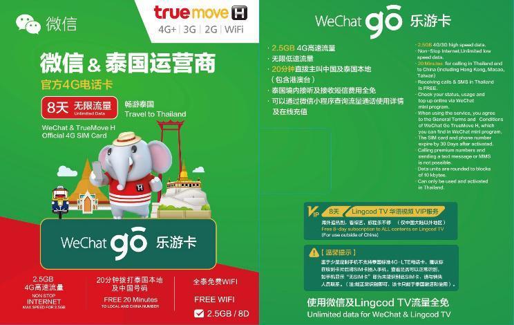 微信推出泰国乐游卡:无限微信流量,全泰WiFi免费连 - 热点资讯 好物资讯 第2张