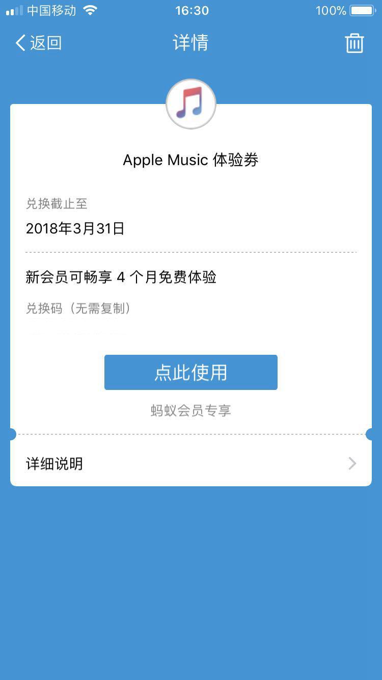 支付宝发福利!Apple Music 0积分限时免费兑 - 热点资讯 好物资讯 第2张