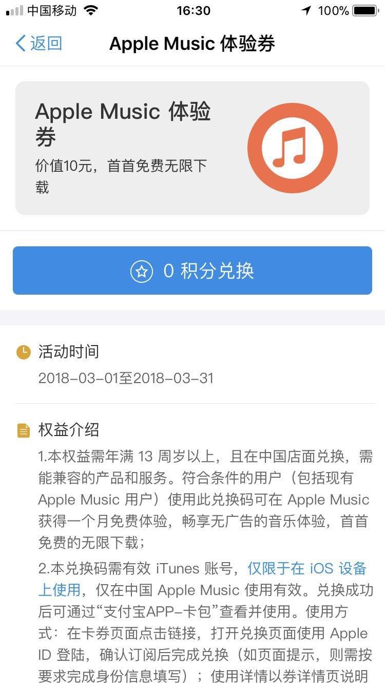 支付宝发福利!Apple Music 0积分限时免费兑 - 热点资讯 好物资讯 第3张