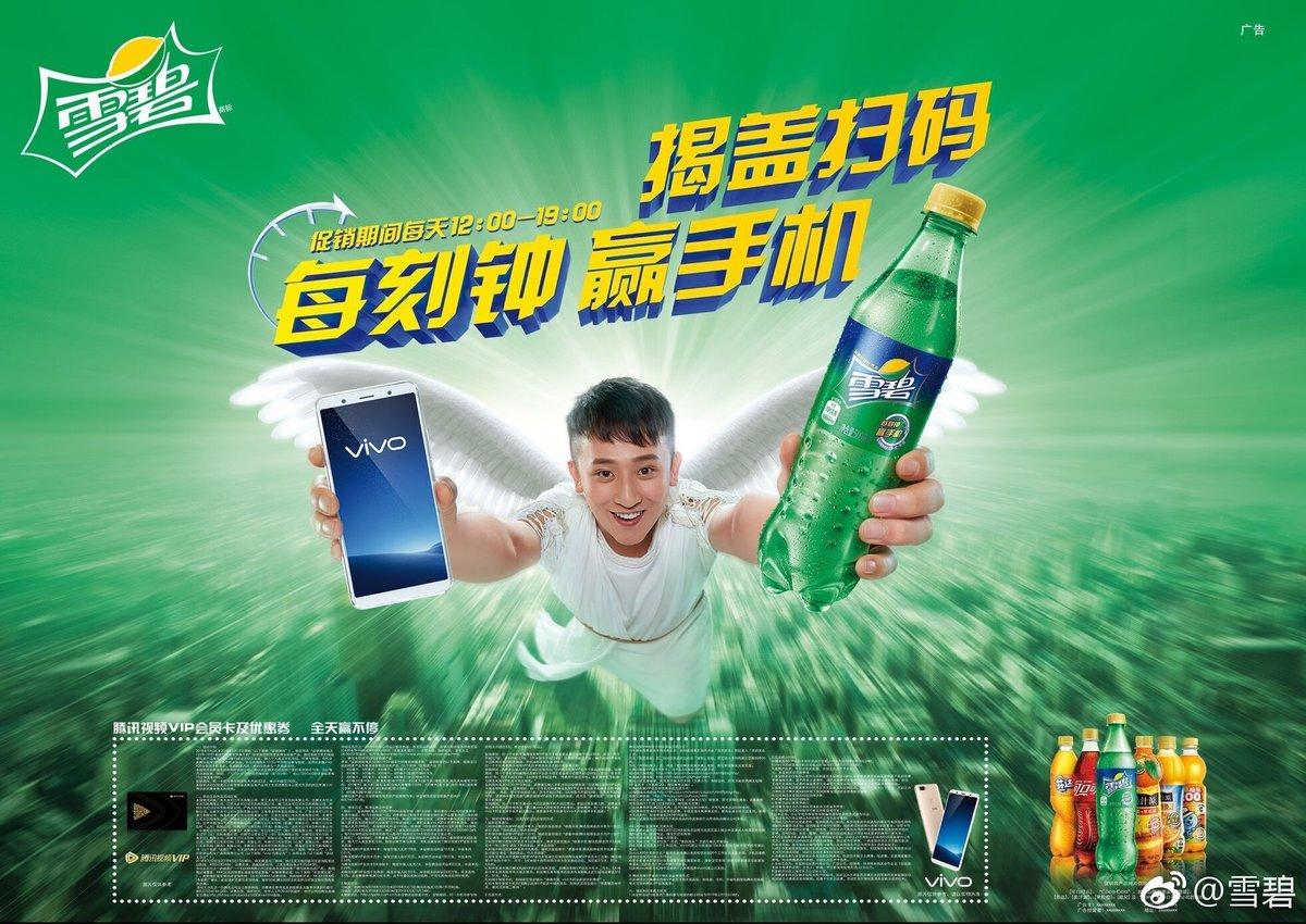 买雪碧送X20?vivo联手雪碧推出扫码赢手机营销活动 - 热点资讯 首页 第3张