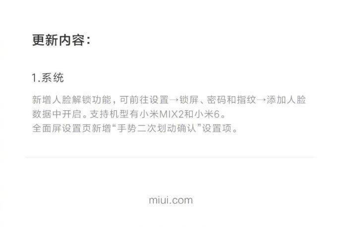 面部识别正式加入!MIUI 9开发版新增人脸识别 - 热点资讯 好物资讯 第2张