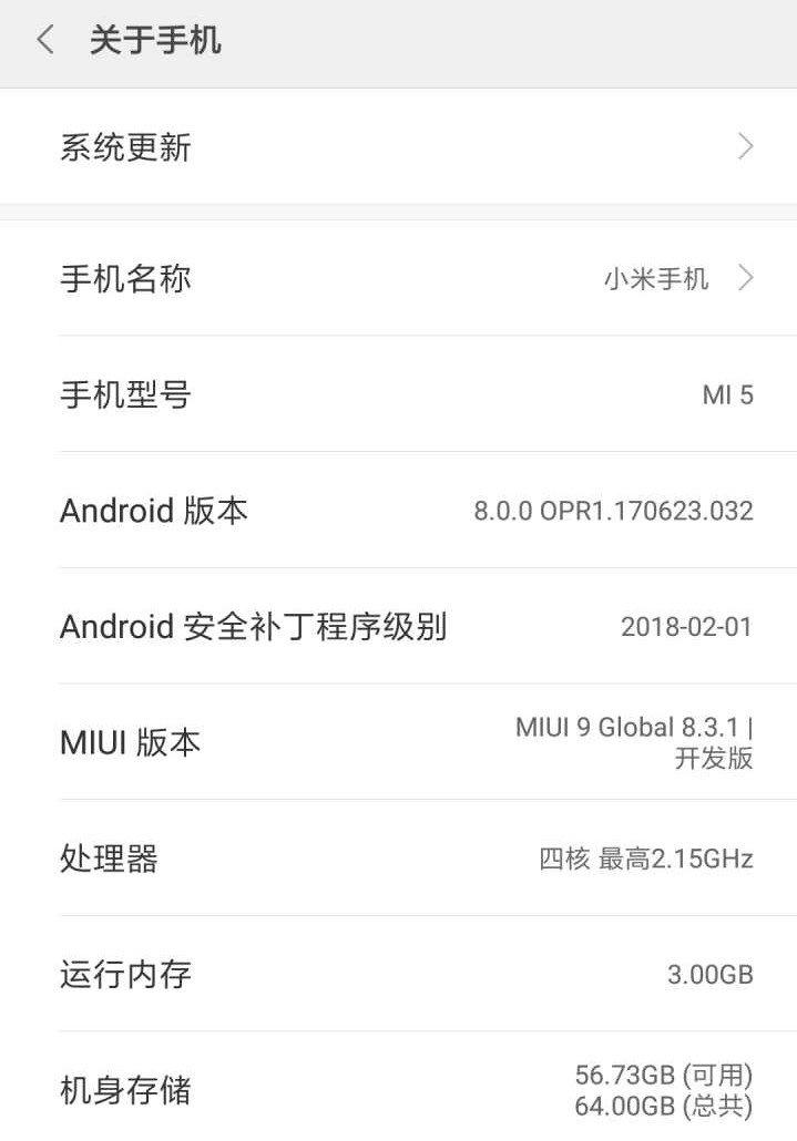 小米5吃上奥利奥!MIUI 9国际开发版获Android 8.0更新 - 热点资讯 首页 第1张
