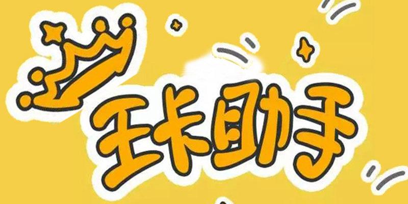 腾讯王卡重磅升级!日租宝永久性升级为全国流量 - 热点资讯 首页 第1张