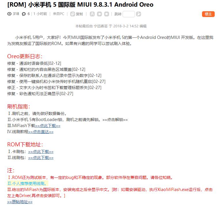 小米5吃上奥利奥!MIUI 9国际开发版获Android 8.0更新 - 热点资讯 首页 第3张