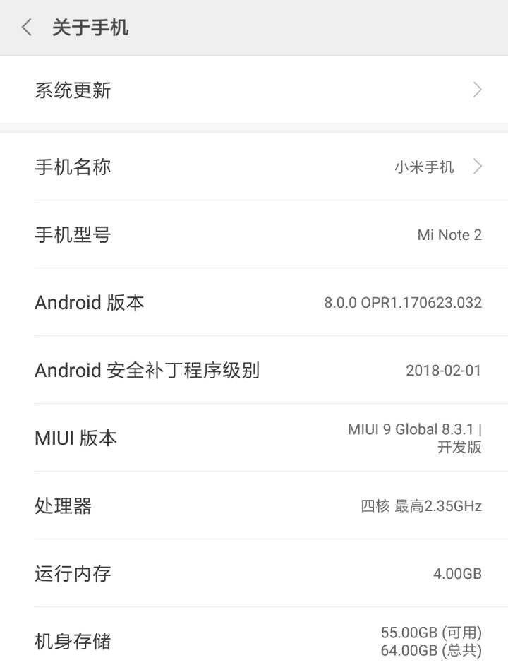 小米Android 8.0再添丁!小米Note 2国际版MIUI9获推送 - 热点资讯 首页 第2张