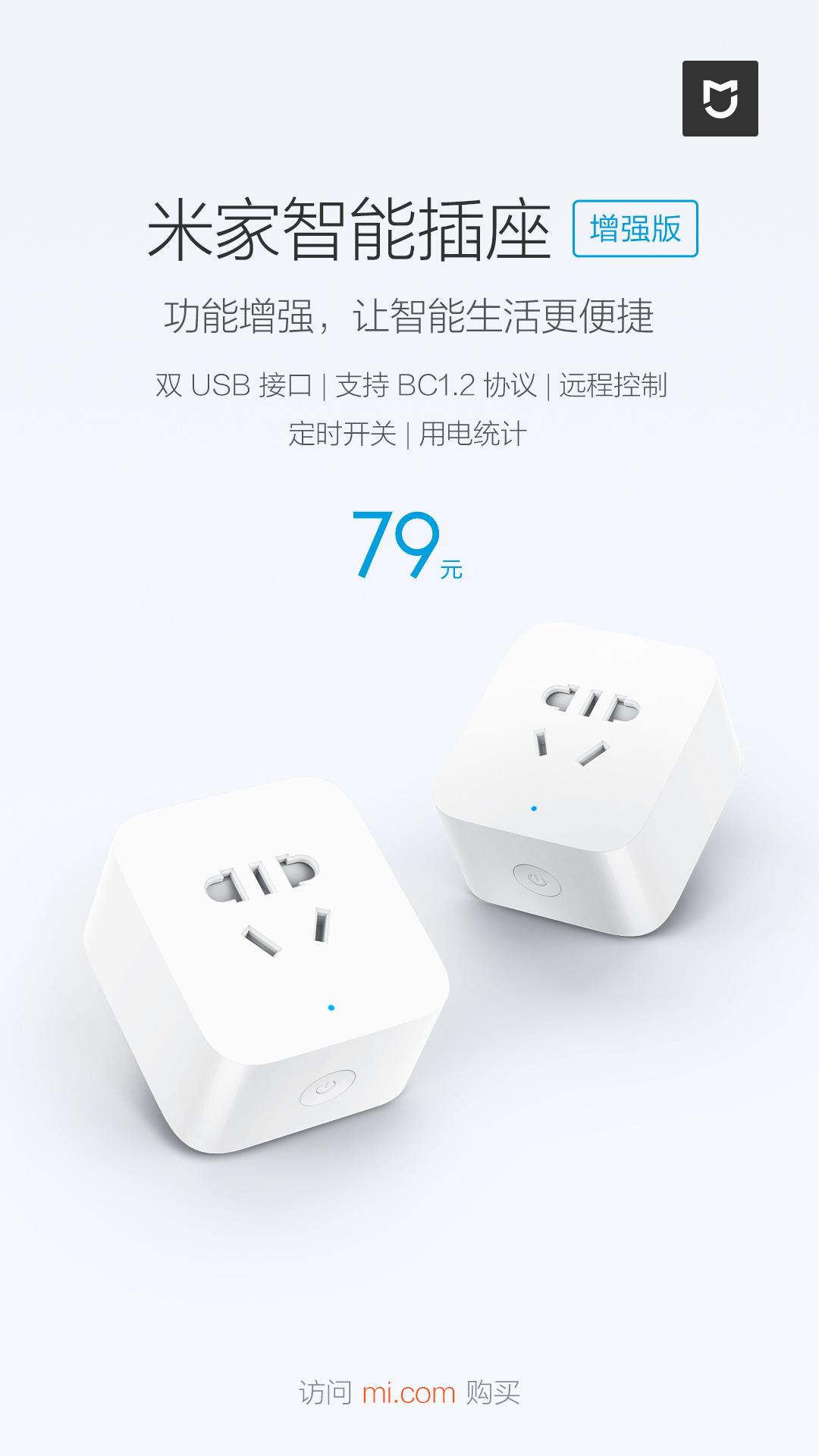 小米发布两款新品:米家智能插座增强版领衔 - 热点资讯 首页 第1张