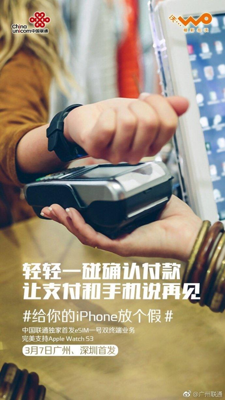 手表也能打电话!联通eSIM业务3月7日广州深圳独家首发 - 热点资讯 首页 第1张