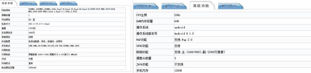 OPPO R15获入网许可,或搭载两款不同处理器 - 热点资讯 首页 第2张