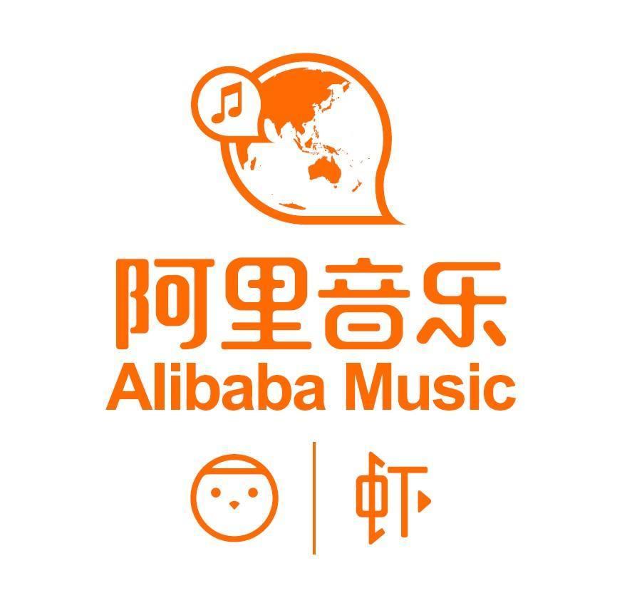 不用换APP了!网易云音乐与阿里音乐达成版权互授合作 - 热点资讯 好物资讯 第3张
