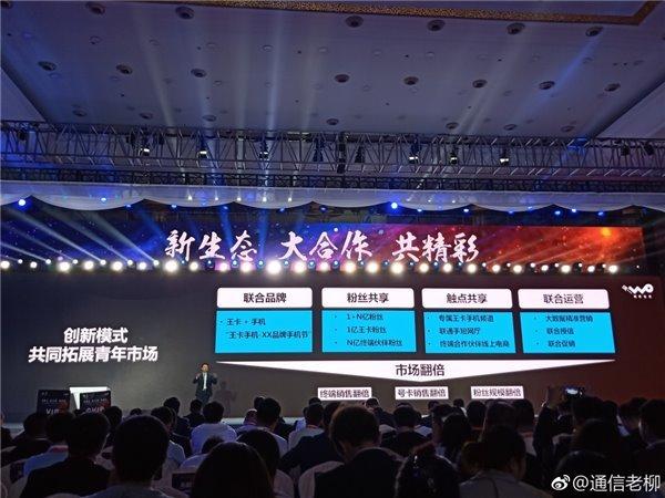 中国联通最佳布局:腾讯王卡用户已过亿 - 热点资讯 好物资讯 第2张