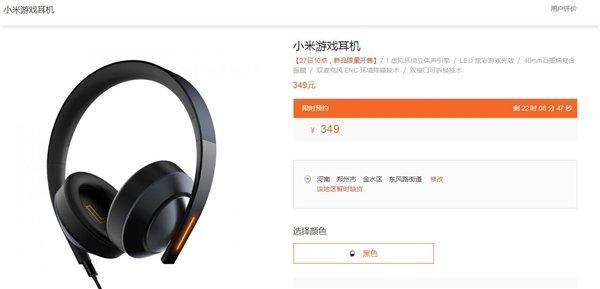 信仰RGB!小米游戏耳机正式发布:7.1虚拟环绕立体声 - 热点资讯 好物资讯 第1张