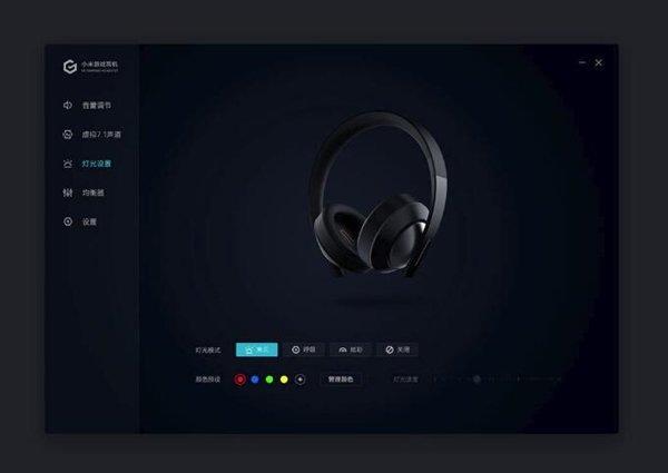 信仰RGB!小米游戏耳机正式发布:7.1虚拟环绕立体声 - 热点资讯 好物资讯 第3张