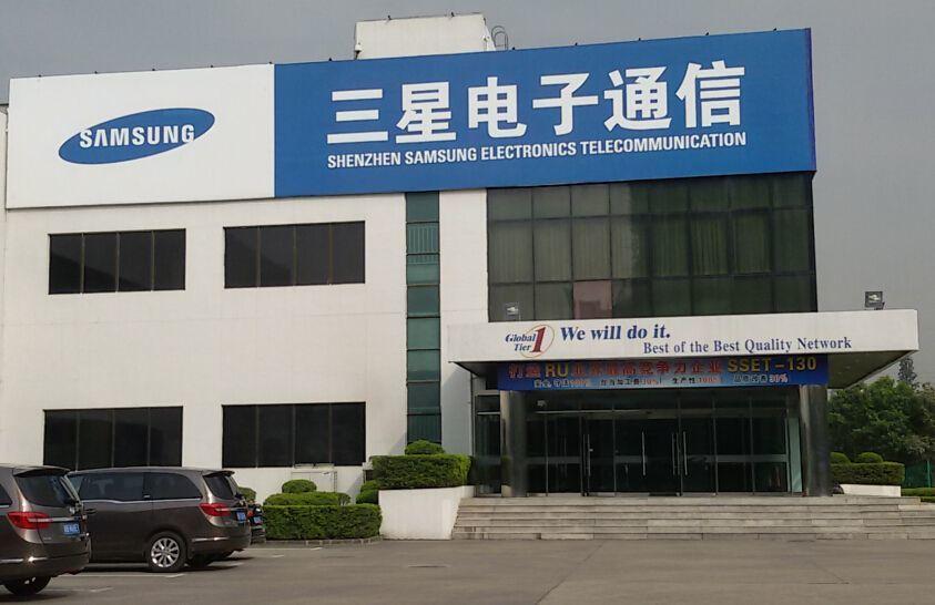 三星深圳工厂整体裁撤,300余人遣散费超2000万元 - 热点资讯 好物资讯 第1张
