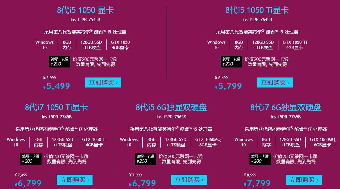 5499 元起售:戴尔 G3 游戏本正式上线 - 热点资讯 好物资讯 第3张