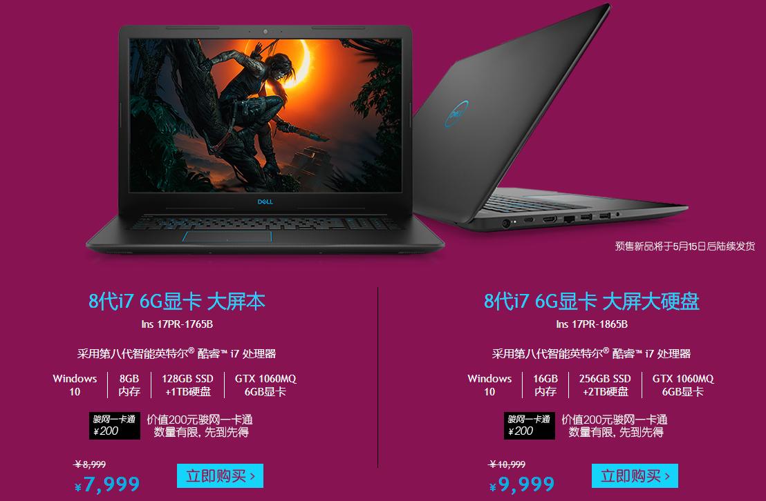 5499 元起售:戴尔 G3 游戏本正式上线 - 热点资讯 好物资讯 第2张