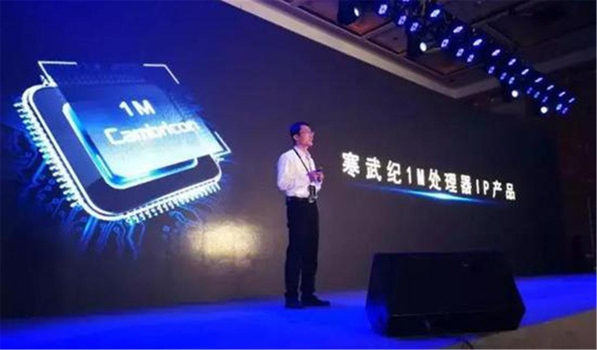 寒武纪正式发布MLU100云端芯片、计算卡和1M处理器 - 热点资讯 好物资讯 第2张