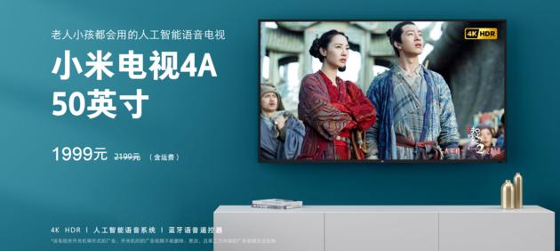 小米电视 4A 50 英寸版直降:现货 1999 元 - 热点资讯 好物资讯 第1张