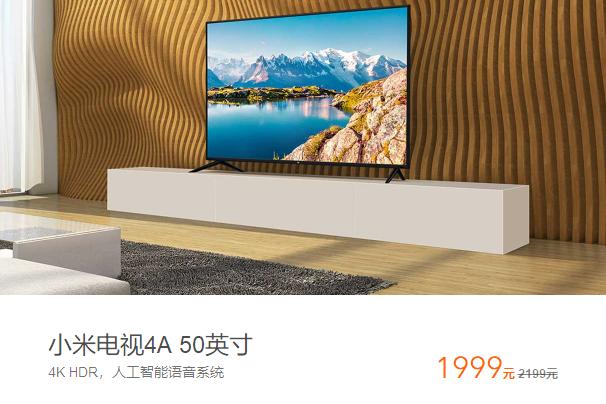 小米电视 4A 50 英寸版直降:现货 1999 元 - 热点资讯 好物资讯 第2张