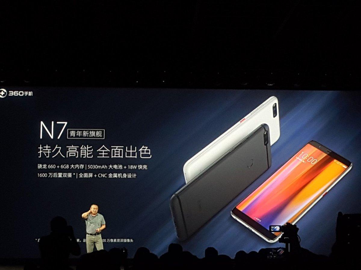 360 手机 N7 正式发布,骁龙660+6G运存仅售1699 元 - 热点资讯 好物资讯 第3张