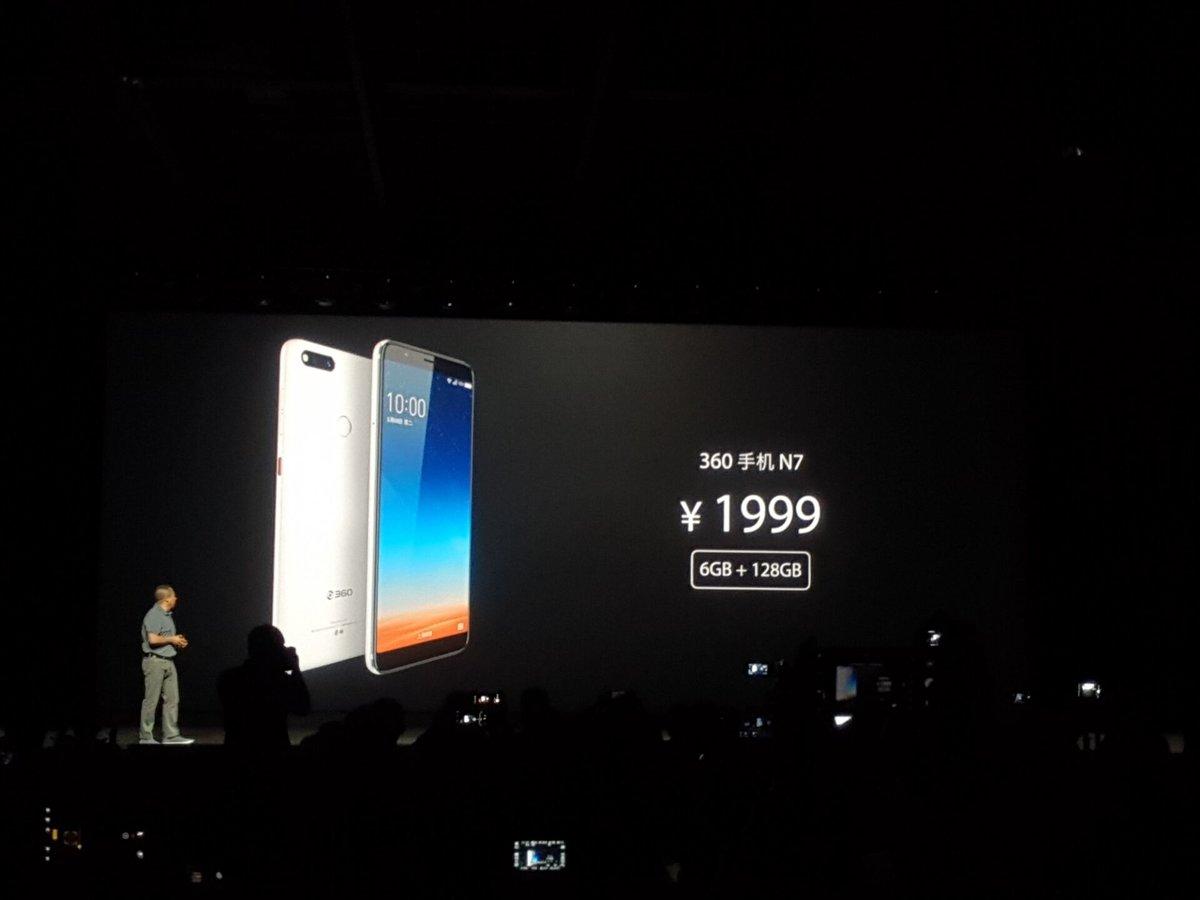360 手机 N7 正式发布,骁龙660+6G运存仅售1699 元 - 热点资讯 好物资讯 第7张